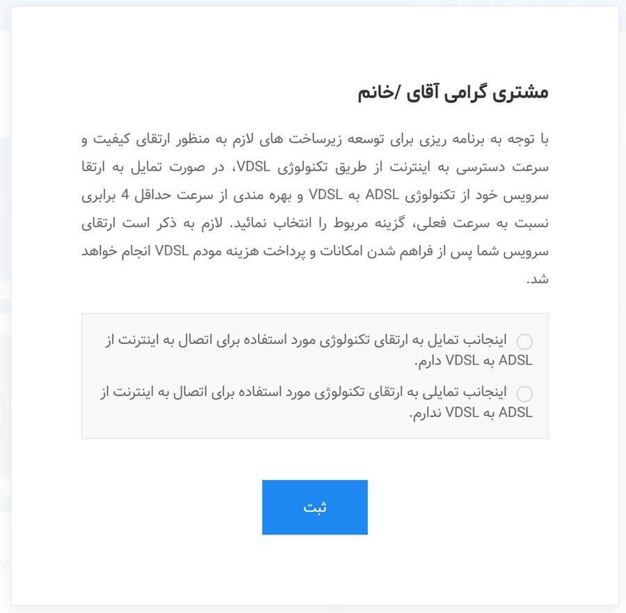 تصویر سایت درخواست VDSL مخابرات
