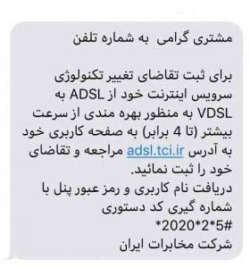 پیامک تبدیل ADSL به VDSL مخابرات