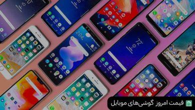 Photo of قیمت روز گوشی های موبایل (امروز ۲۰ اسفند) + لینک خرید