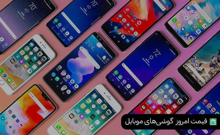 قیمت امروز گوشی های موبایل موجود در بازار